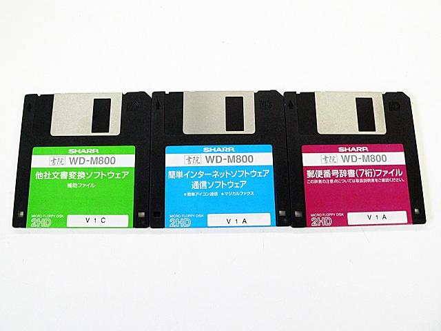 MS-DOS3.3C(中古)