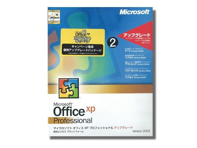 Office XP Professional アップグレード(新品)