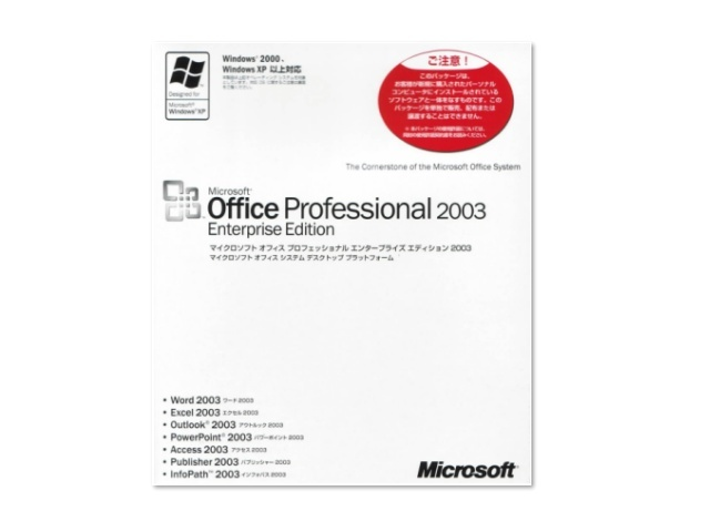 Office Professional 2003 Enterprise/OEM (新品)