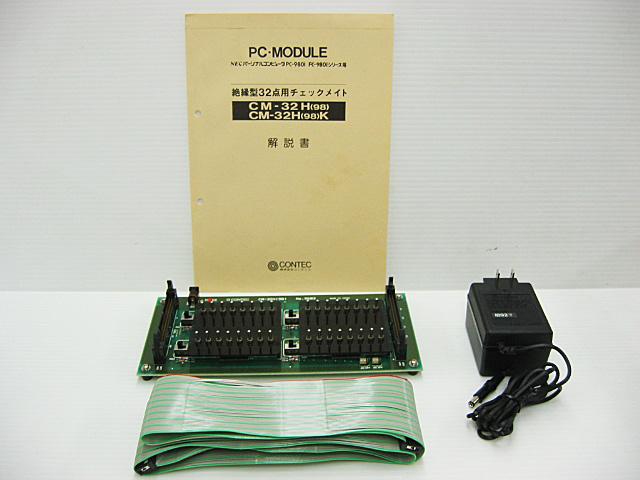 CM-32H(98)(中古)