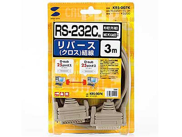 RS-232Cケーブル(KRS-007K)(新品)