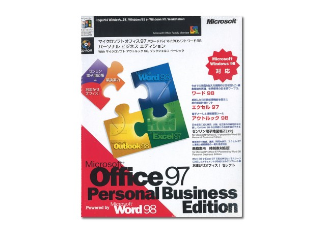 Office 97 Personal Business Editionition(新品)
