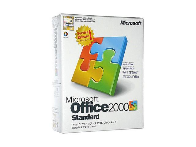 Office 2000 Standard SR1(新品)
