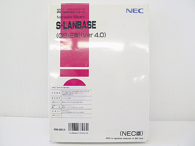 S-LANBASE OS/2版 Ver4.0(新品)