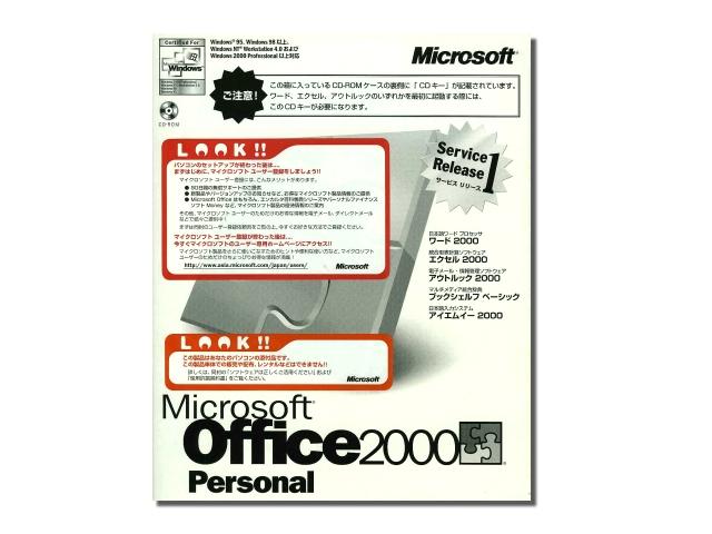 Office 2000 Personal/OEM(新品)