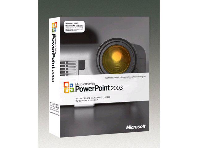 PowerPoint 2003(新品)