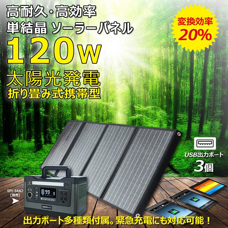 ソーラーパネル 120W ソーラーパネル充電器 太陽光発電 ポータブル電源 ソーラーチャージャー ソーラー充電器 蓄電池 発電機 車載 太陽光 車 防災 折り畳み式 120W USB出力 車中泊 QC3.0充電 エコ 停電対策 アウトドア モバイルバッテリー