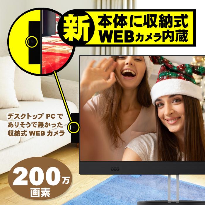 【HD1020P WEBカメラ付】第10世代 CPU搭載 一体型PC 24インチワイド液晶 フルHD ASUS社マザーボード使用 デスクトップパソコン Celeron G5905 3.5GHz メモリ8GB 新品SSD128GB M.2 2280 SATA3.0 HDMI Bluetooth4.1 デュアルバンドWifi Win10Pro Pasoul OA-DTPRO-24