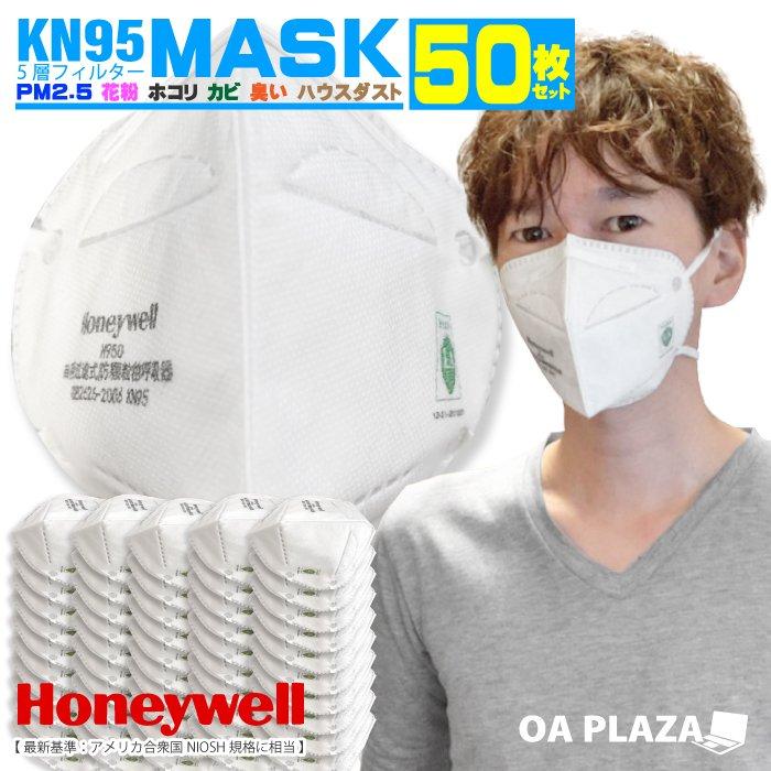 3M 同等品質 ハネウェル マスク 50枚セット 防災 緊急時 備蓄 高基準クリア 送料無料 コロナ対策 立体マスク 不織布 ウィルス飛沫 PM2.5 風邪 花粉 H950