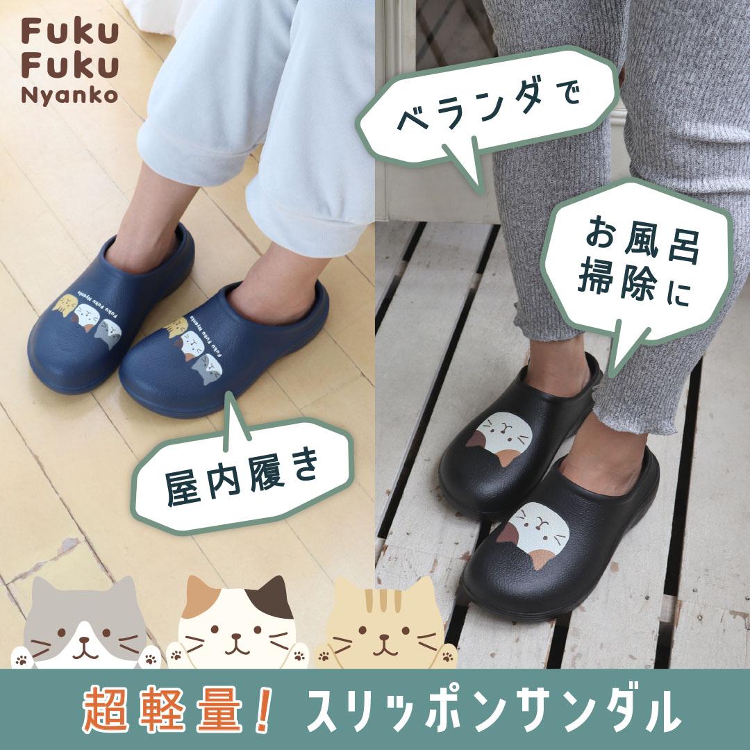 FukuFukuNyanko スリッポンサンダル