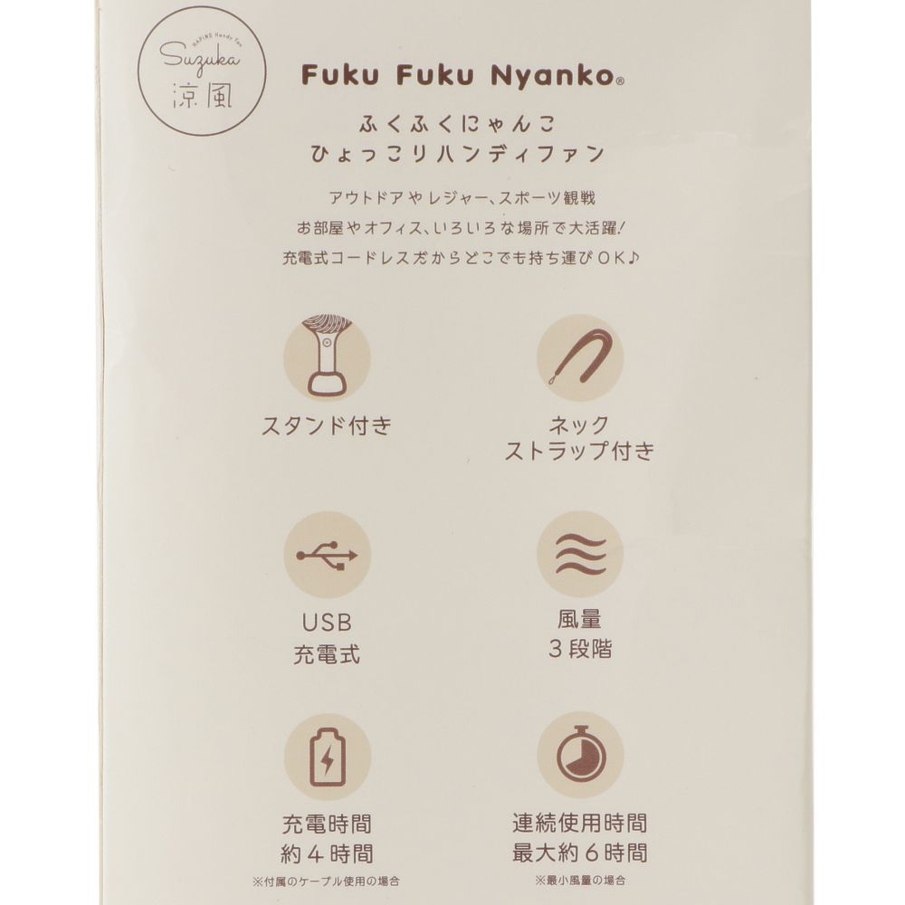 FukuFukuNyanko ひょっこりハンディファン