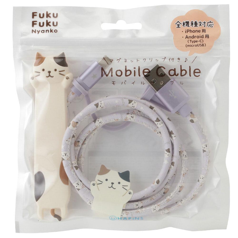 FukuFukuNyanko ふわりモバイルケーブル