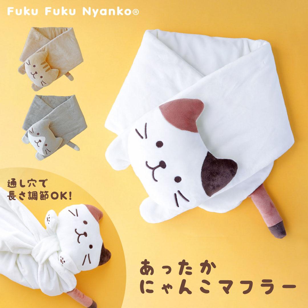 FukuFukuNyanko マフラー