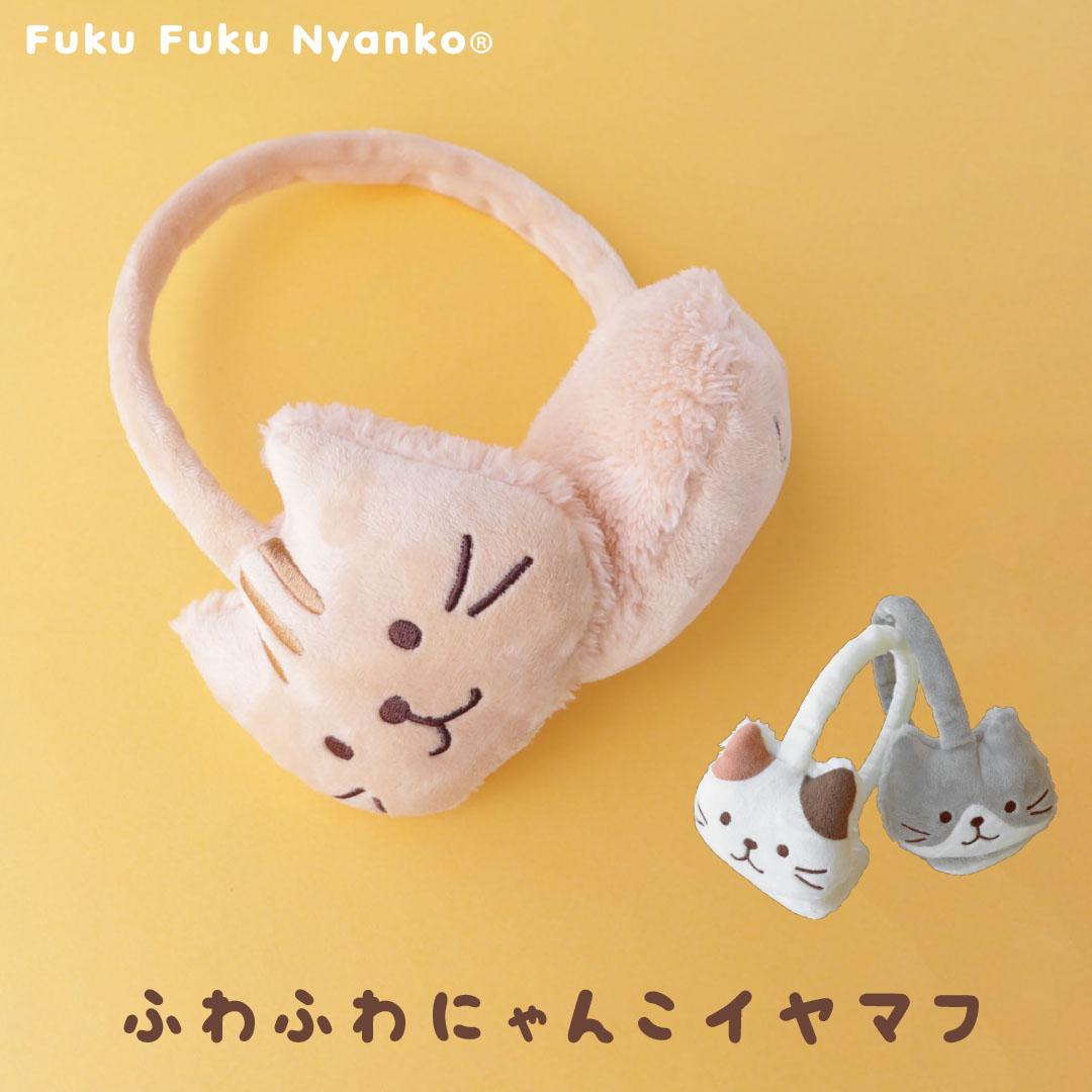 FukuFukuNyanko イヤーマフ
