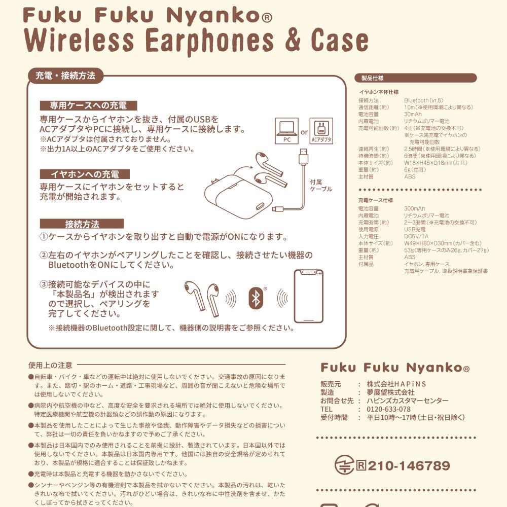 FukuFukuNyanko ワイヤレスイヤホン