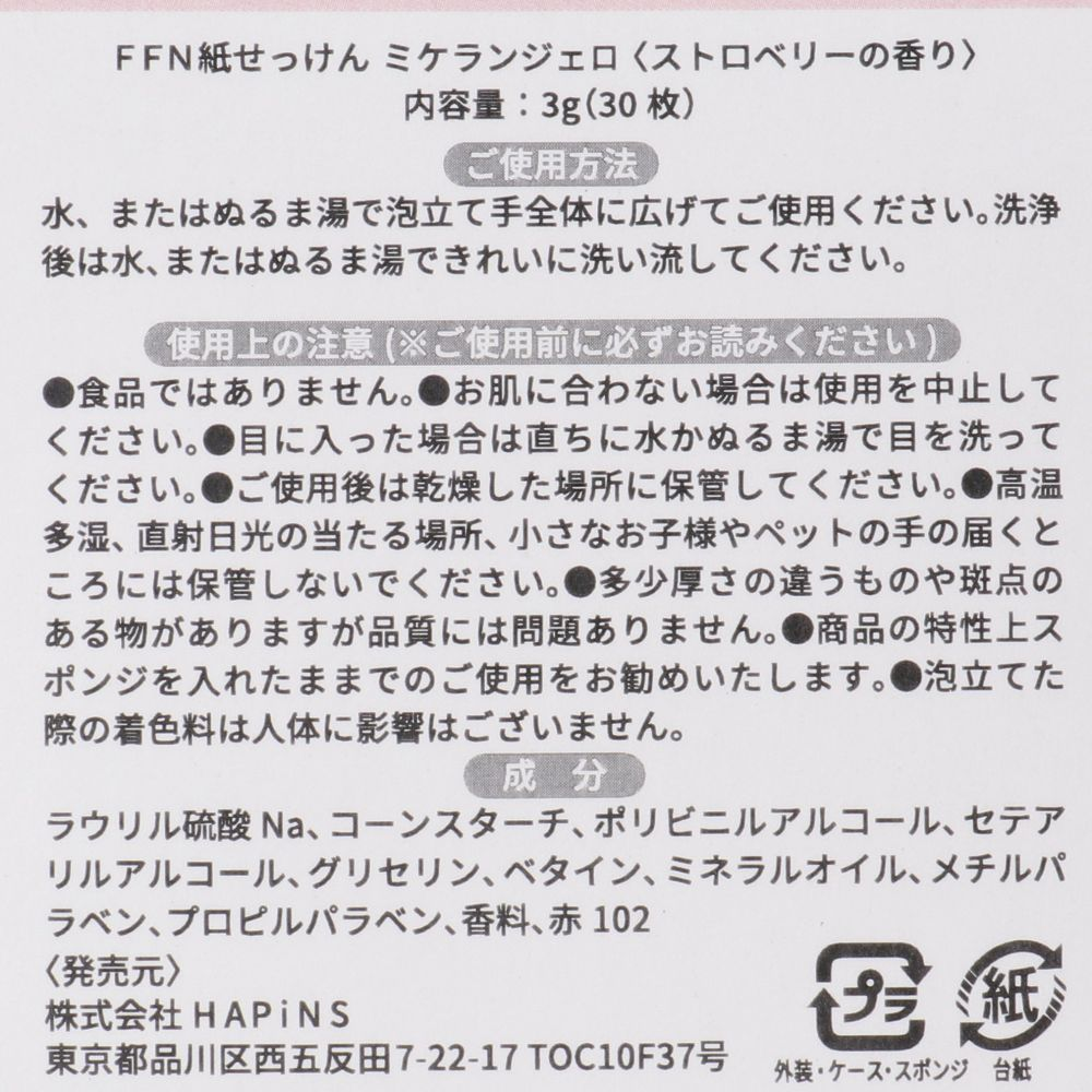 FukuFukuNyanko ペーパーソープ