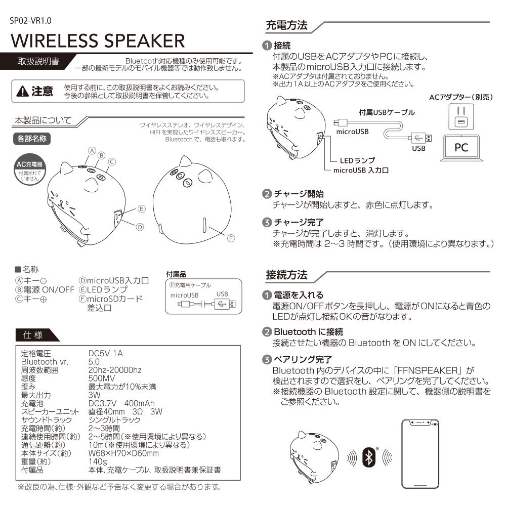 FukuFukuNyanko ワイヤレススピーカー