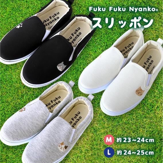 FukuFukuNyanko 刺繍スリッポン