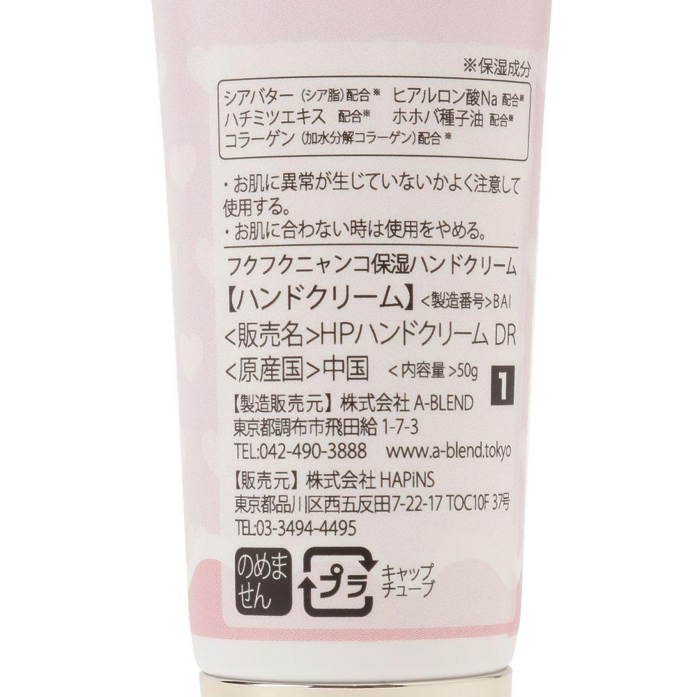 FukuFukuNyanko 保湿ハンドクリーム