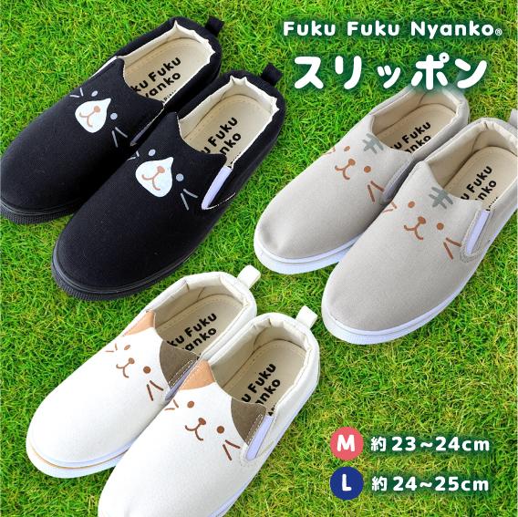 FukuFukuNyanko フェイススリッポン