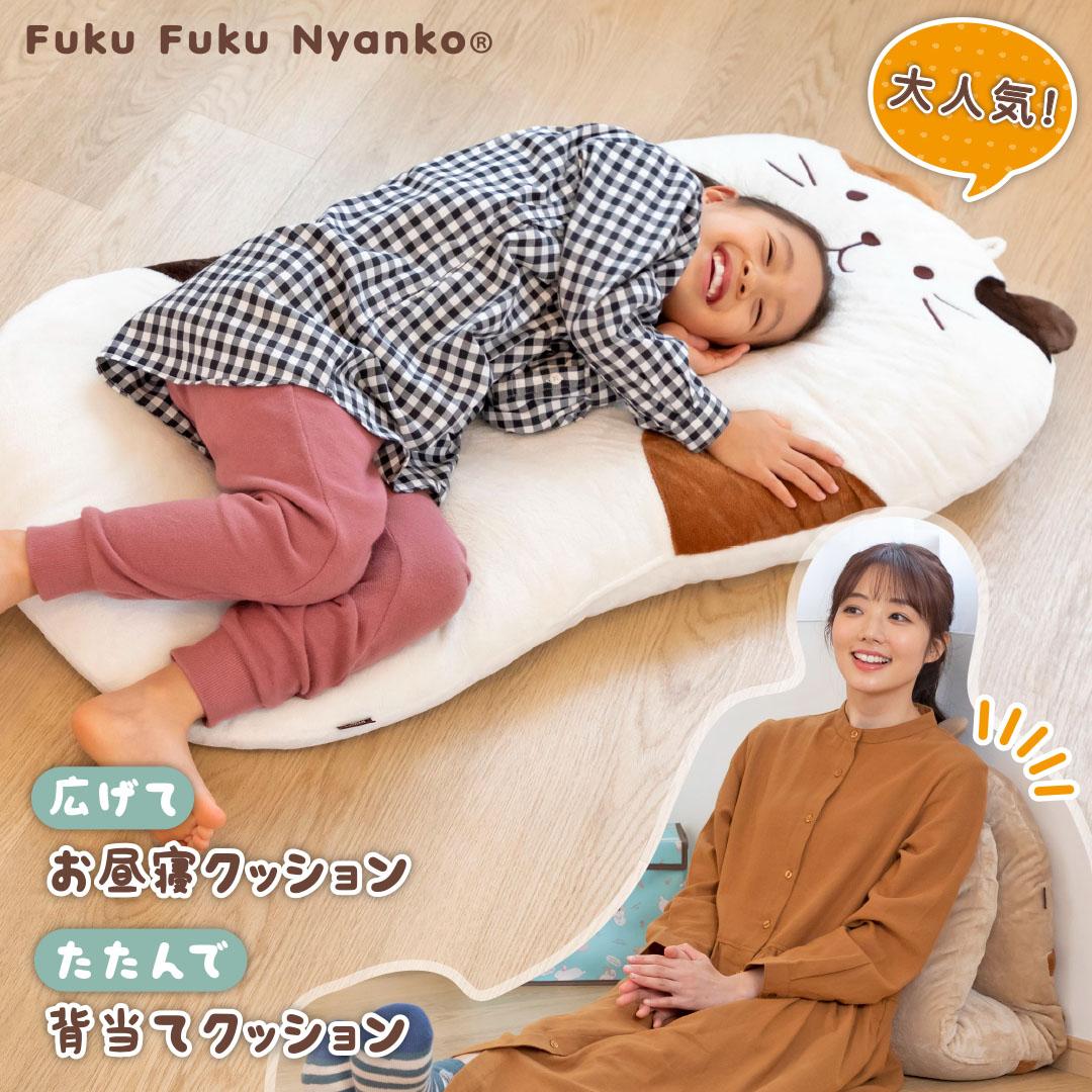 FukuFukuNyanko まんまるごろ寝クッション