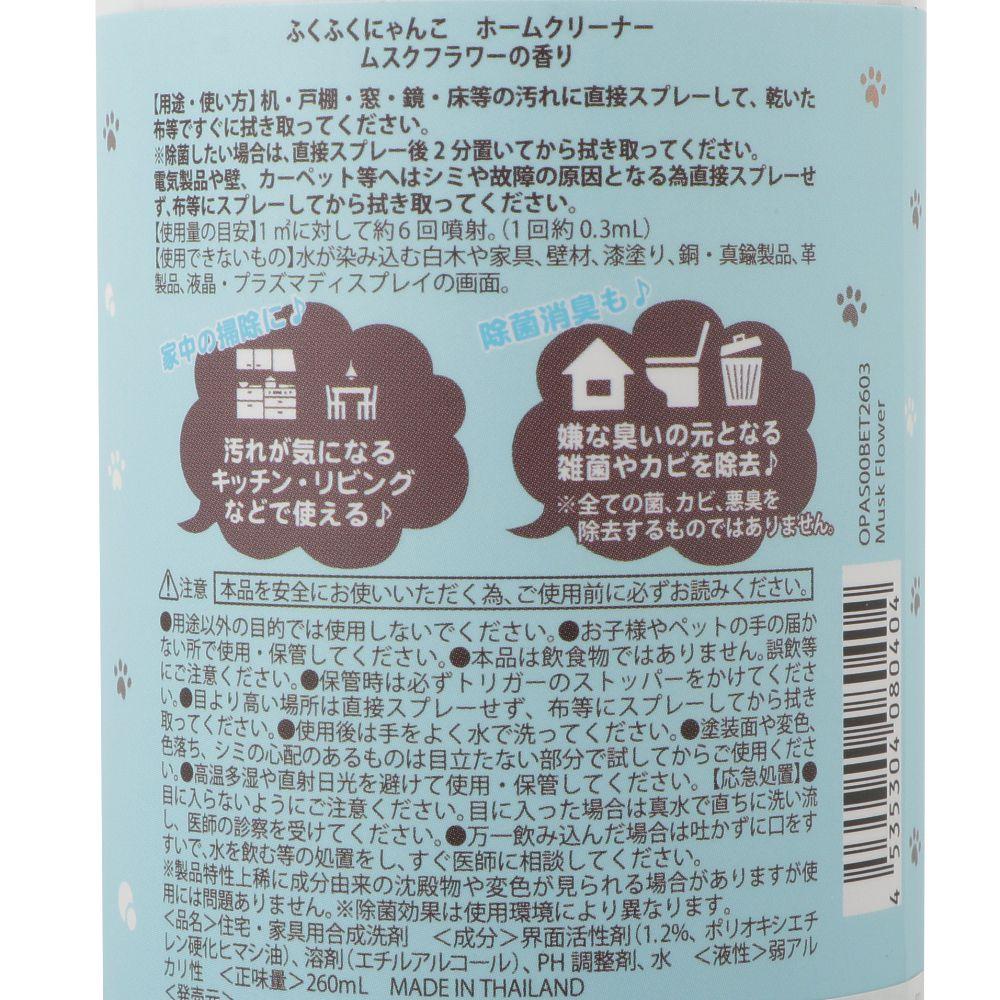 FukuFukuNyanko 除菌アロマホームクリーナー