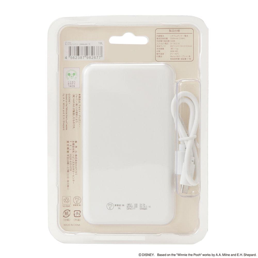 プーさん / モバイルバッテリー(5000mAh)