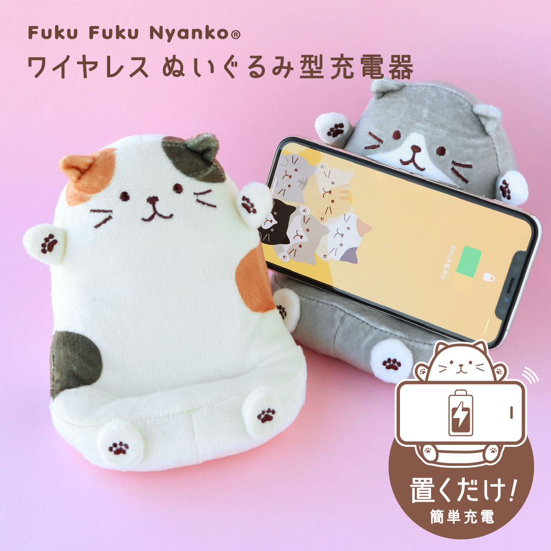 FukuFukuNyanko ぬいぐるみ型ワイヤレス充電器