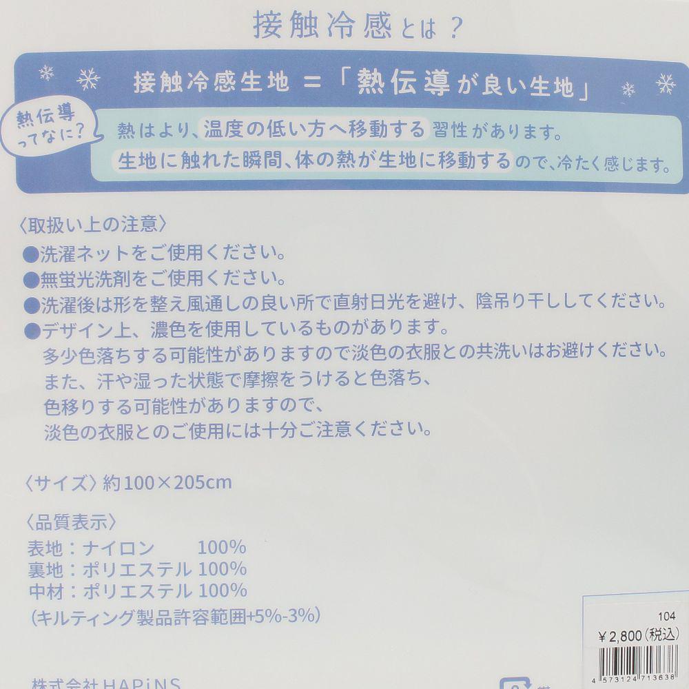 FukuFukuNyanko リゾート接触冷感敷きパッド