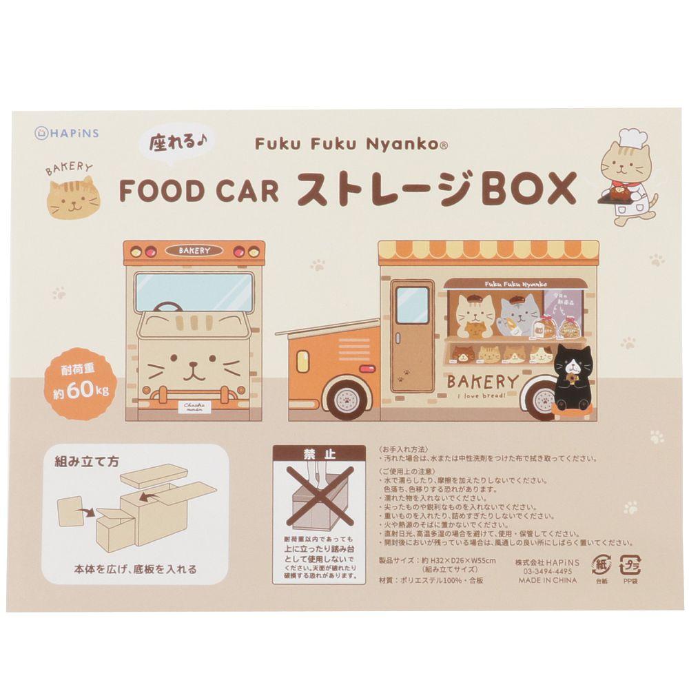 FukuFukuNyanko フードカーストレージBOX