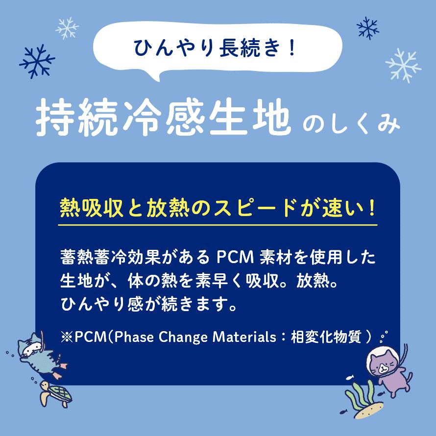 FukuFukuNyanko 持続冷感ピローカバー
