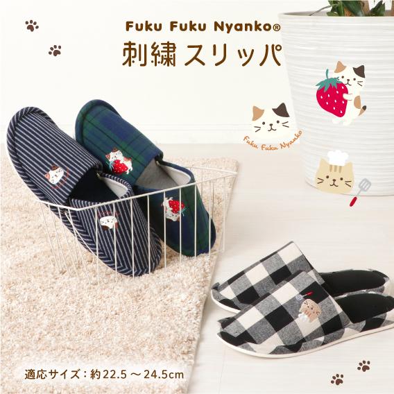 FukuFukuNyanko 刺繍スリッパ