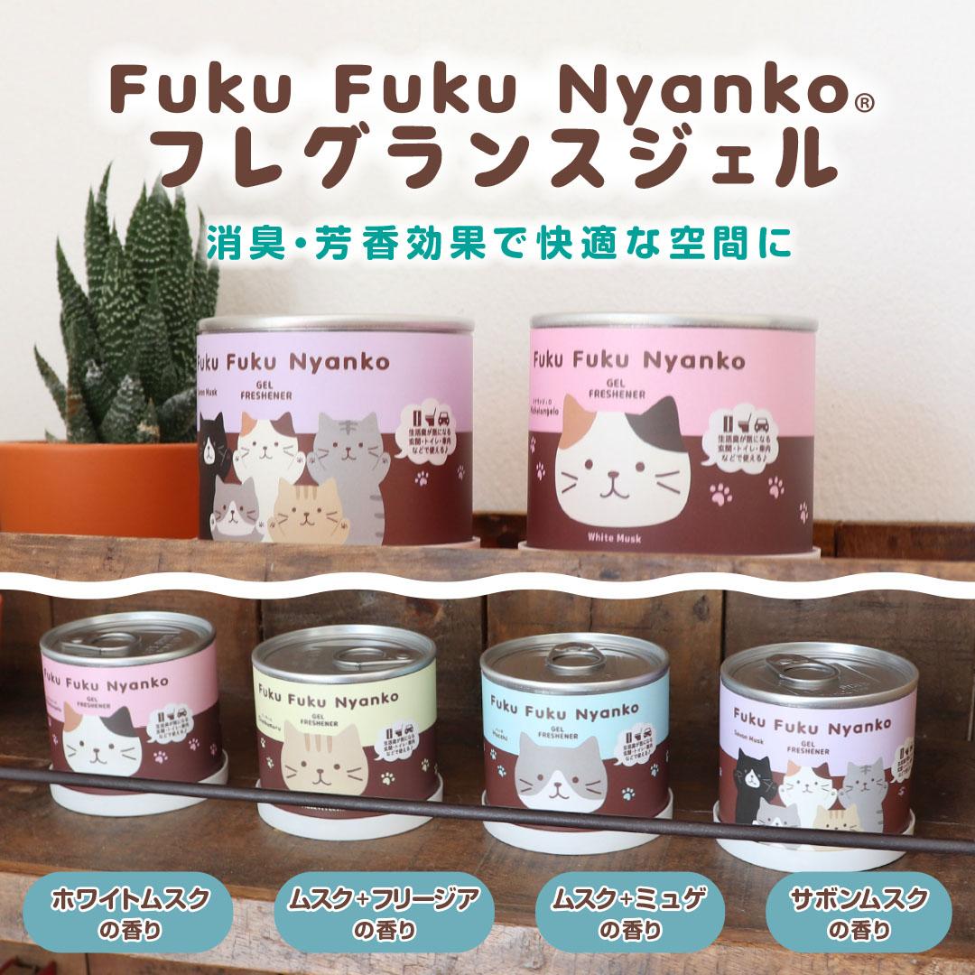 FukuFukuNyanko フレグランスジェル