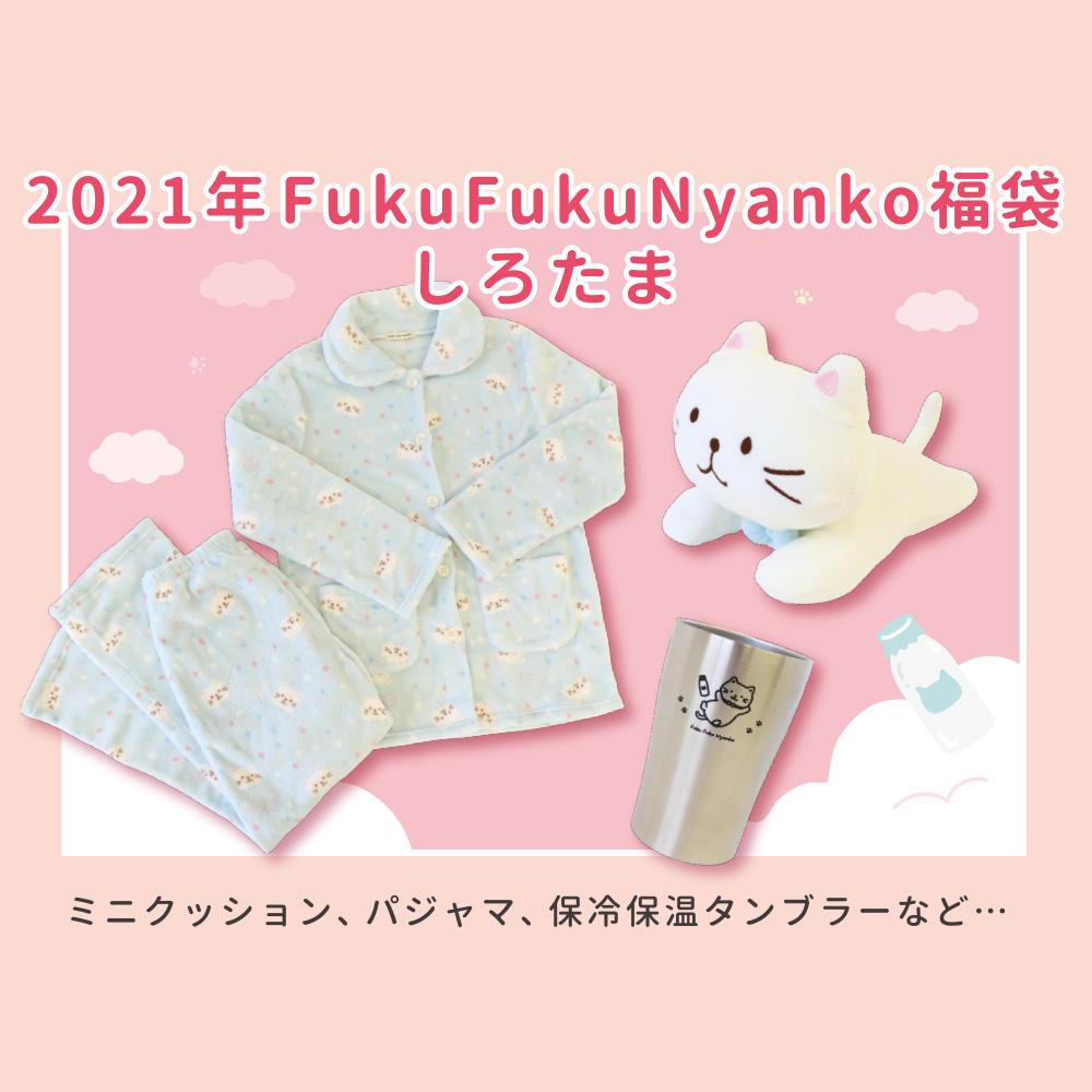 2021年FukuFukuNyanko福袋(しろたま)【WEB予約】