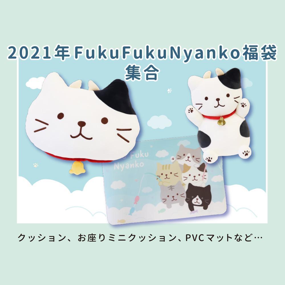 2021年FukuFukuNyanko福袋(集合)【WEB予約】