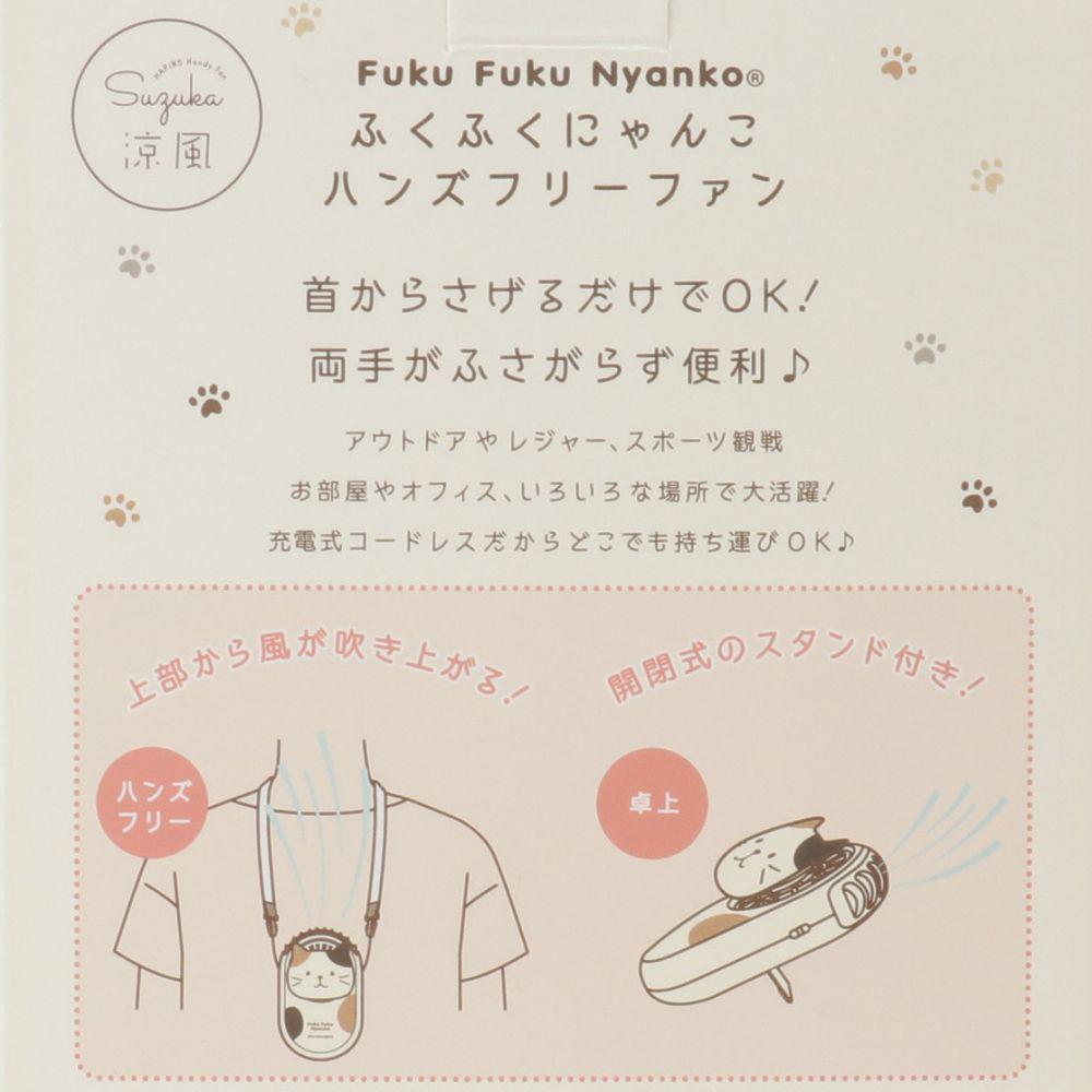 FukuFukuNyanko ハンズフリーファン