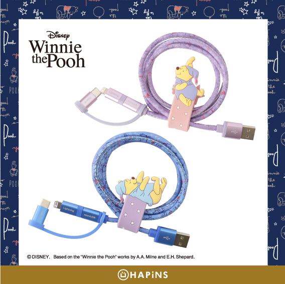 TWINKLN' STARプーさん / モバイルケーブル