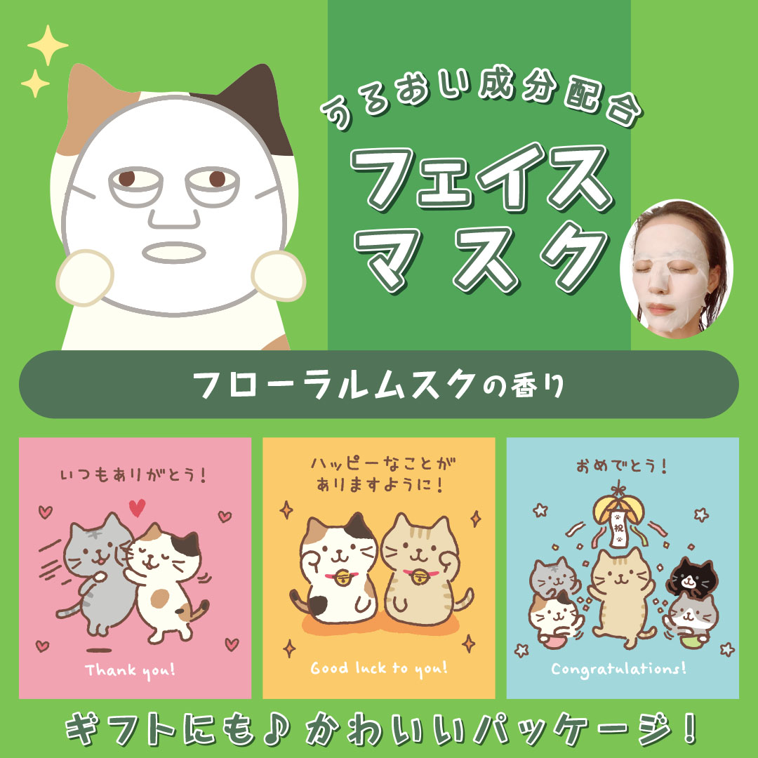 FukuFukuNyanko メッセージフェイスマスク