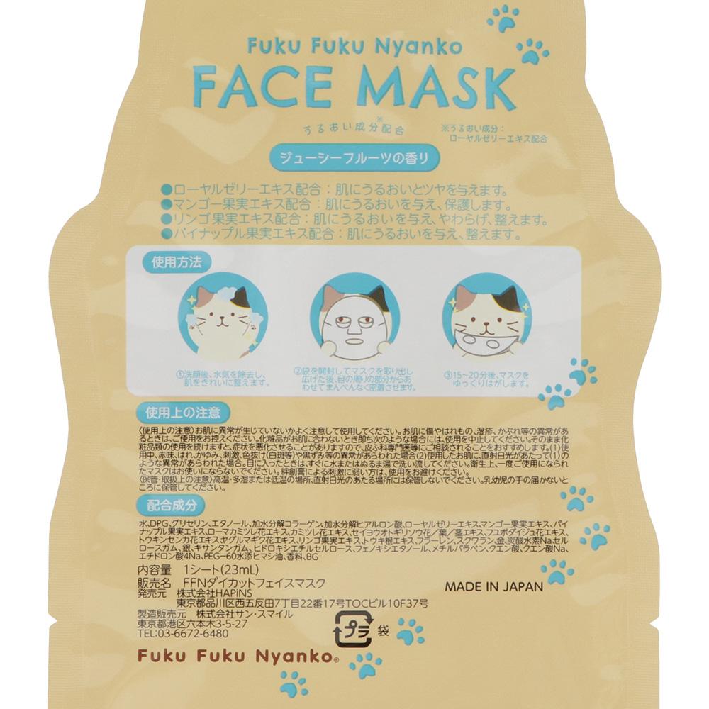 FukuFukuNyanko ダイカットフェイスマスク