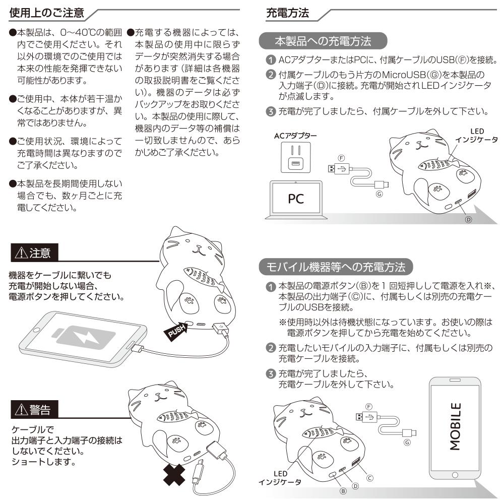 FukuFukuNyanko 光るモバイルバッテリー(10000mAh)
