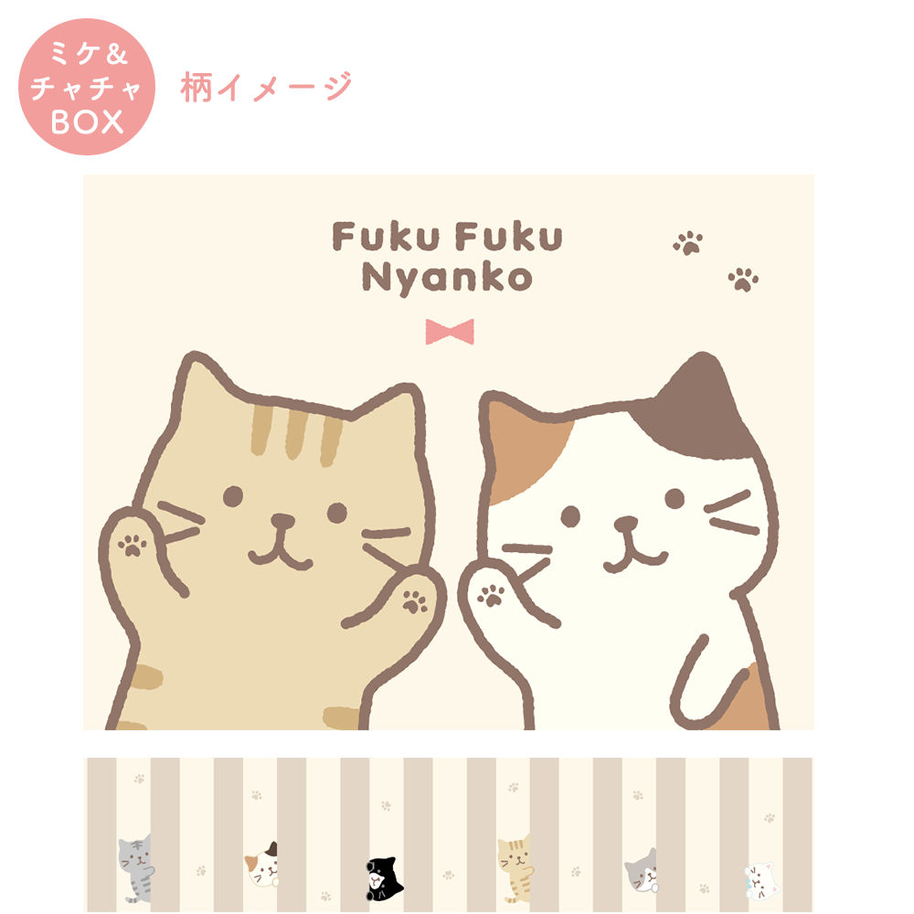 FukuFukuNyankoギフト スリッパセット