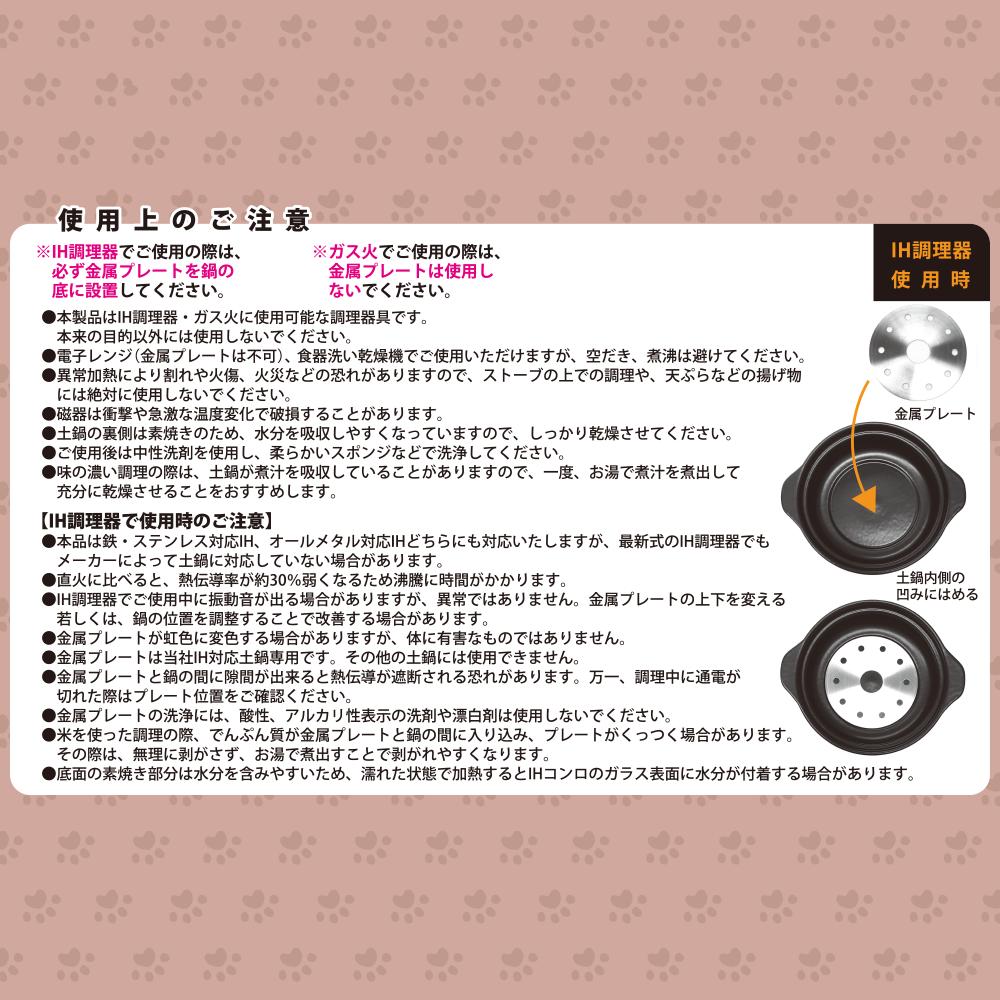 FukuFukuNyanko ひとり鍋 【IH対応】