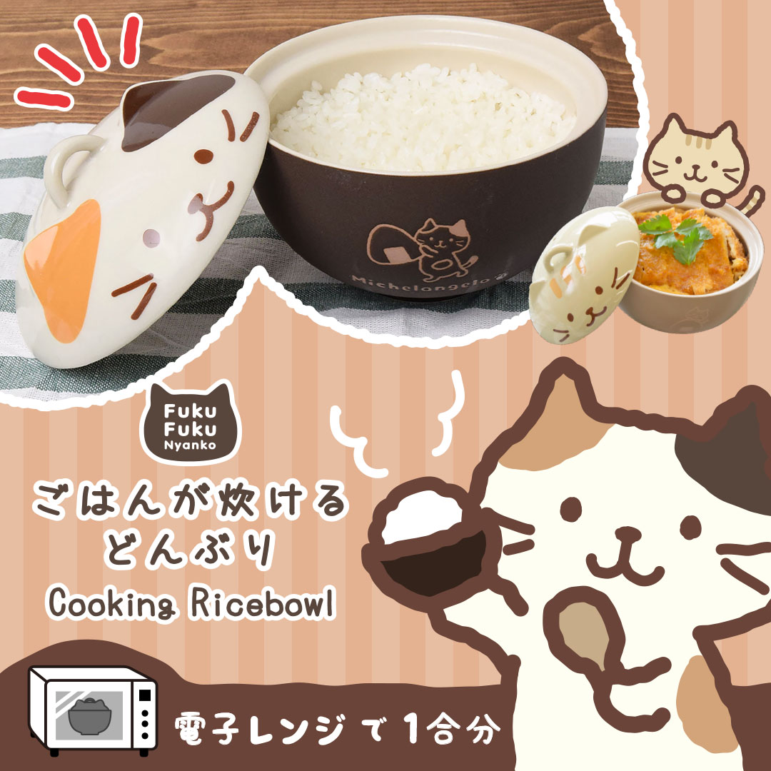 FukuFukuNyanko ごはんが炊けるどんぶり