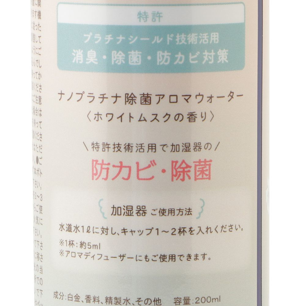 FukuFukuNyanko 除菌アロマウォーター