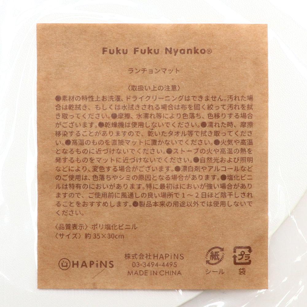 FukuFukuNyanko フェイスランチョンマット