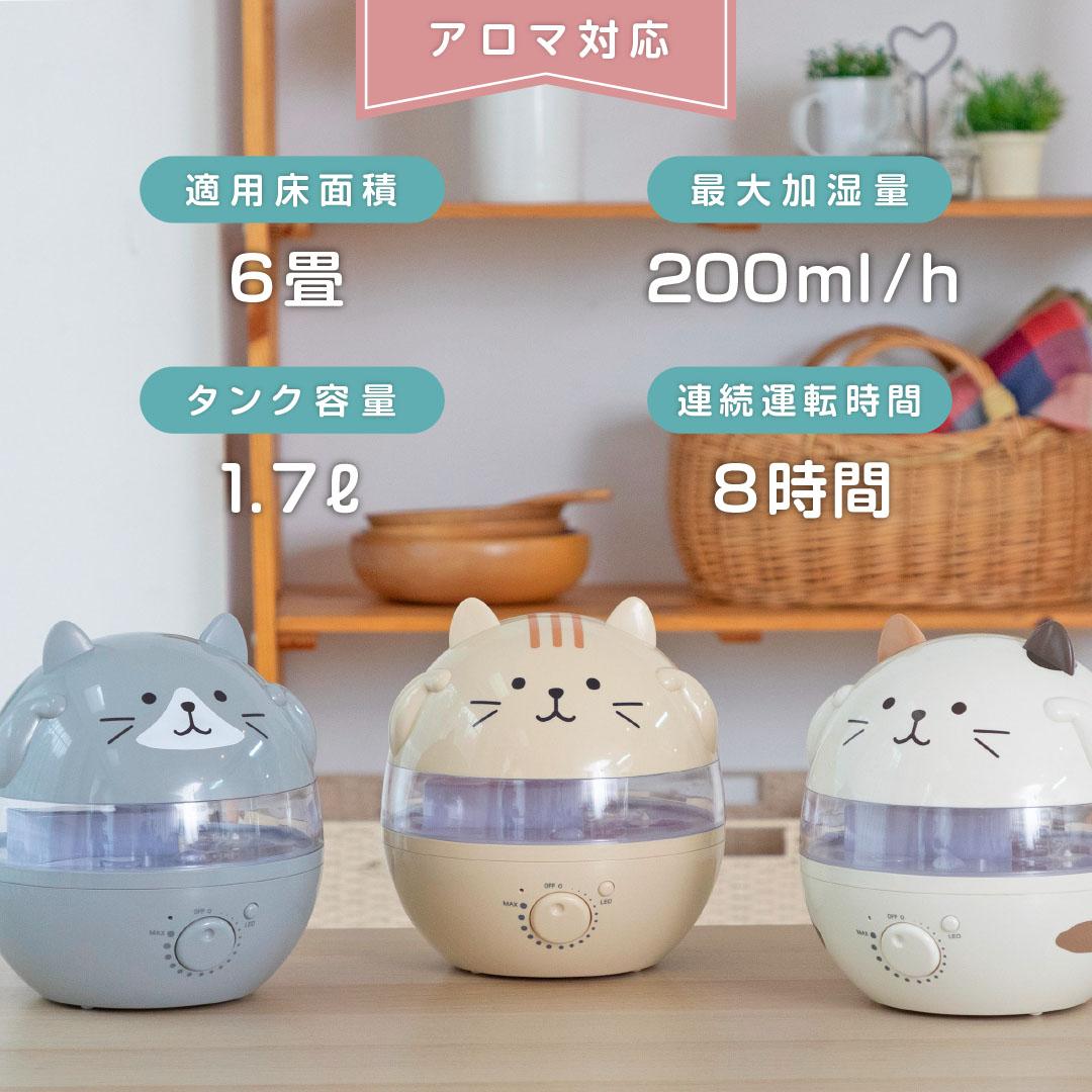 FukuFukuNyanko アロマ加湿器(1.7L)