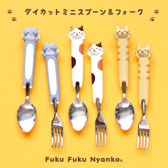 FukuFukuNyanko ダイカットミニフォーク