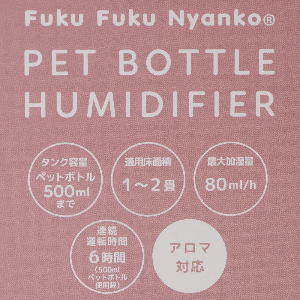 FukuFukuNyanko ペットボトル加湿器