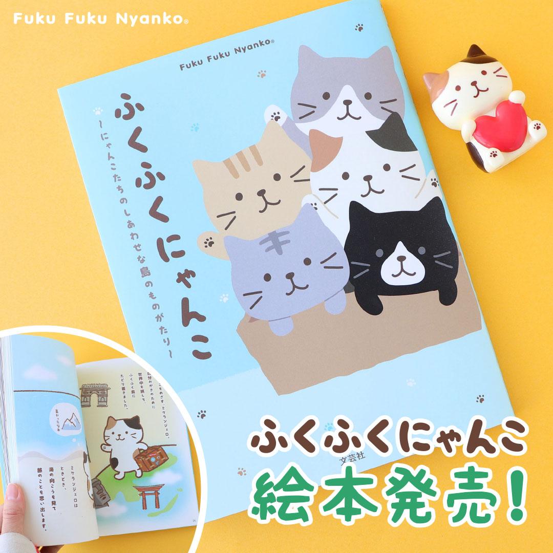 FukuFukuNyankoギフト 絵本でほっと一息セット