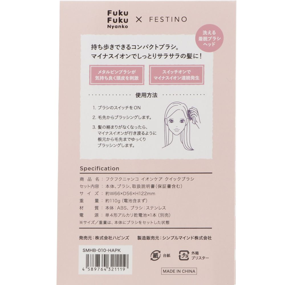 FukuFukuNyanko イオンケアクイックブラシ